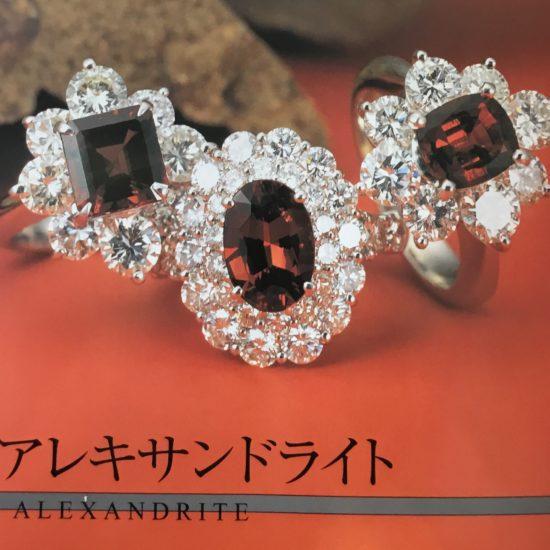 貴重な宝石~世界三大希少石~【WAKO】 | ジュエリーブランド WAKO ...